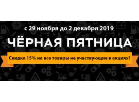 Чёрная пятница 2019