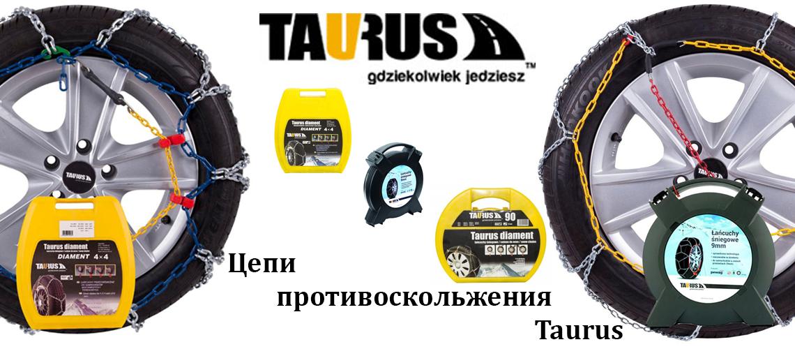 Цепи противоскольжения Taurus