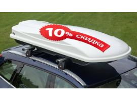 Акция скидка 10% на автобоксы AMOS, только до 30 декабря.