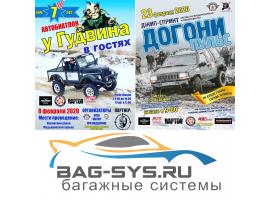 Мы стали партнерами Брянской автомобильной федерации!