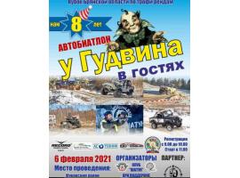 Кубок Брянской области по трофи рейдам 2021